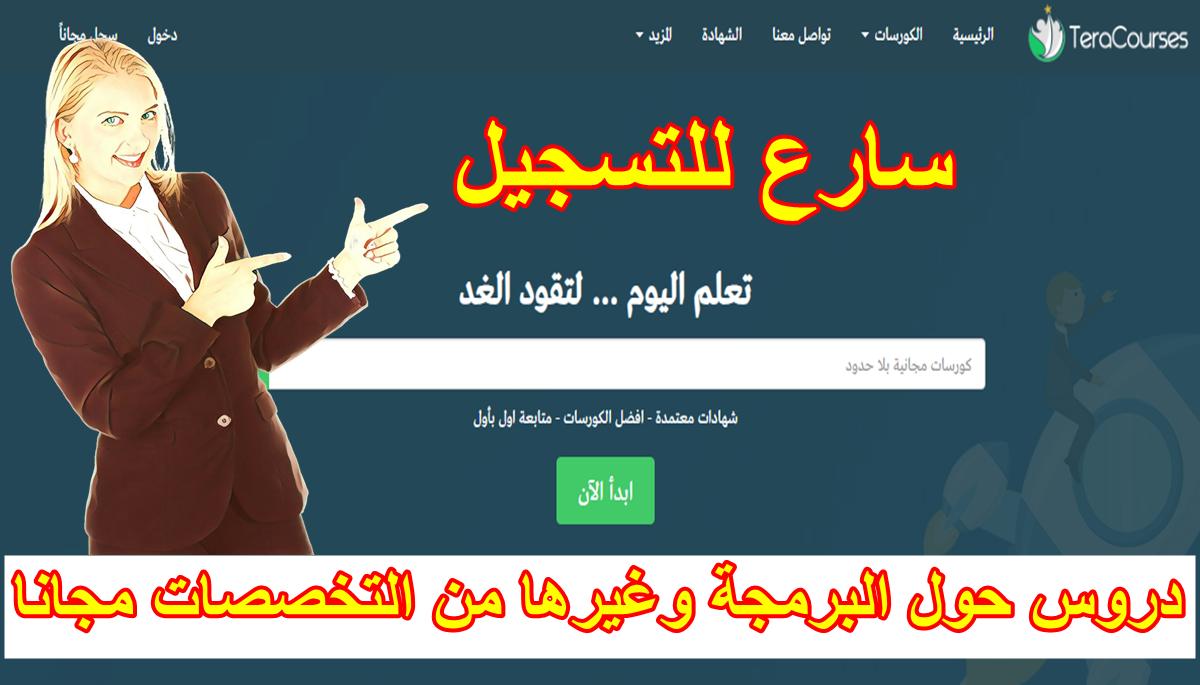 منصة عربية تقدم لك دروس مجانية في البرمجة والتسويق الإلكتروني..إضافة إلى كروسات متنوعة مجانا