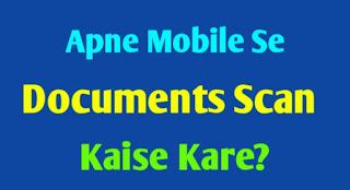 apne-mobile-se-documents-scan-kaise-kare.