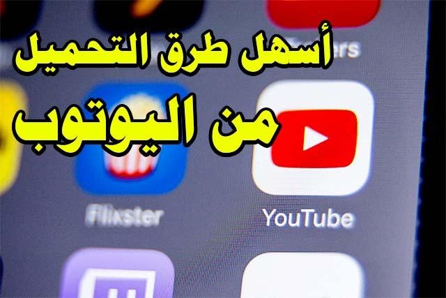 5 طرق لتحميل فيديوهات اليوتوب