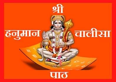 hanuman-chalisa-path
