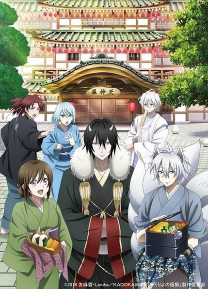 Kakuriyo no Yadomeshi ที่พักและอาหารสำหรับภูตพราย ณ ดินแดนคาคุริโยะ (Kakuriyo Bed and Breakfast for Spirits: Afterlife Inn Cooking: かくりよの宿飯)