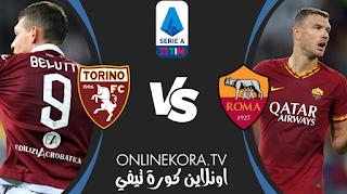 مشاهدة مباراة روما وتورينو بث مباشر اليوم 16-12-2020 في الدوري الإيطالي