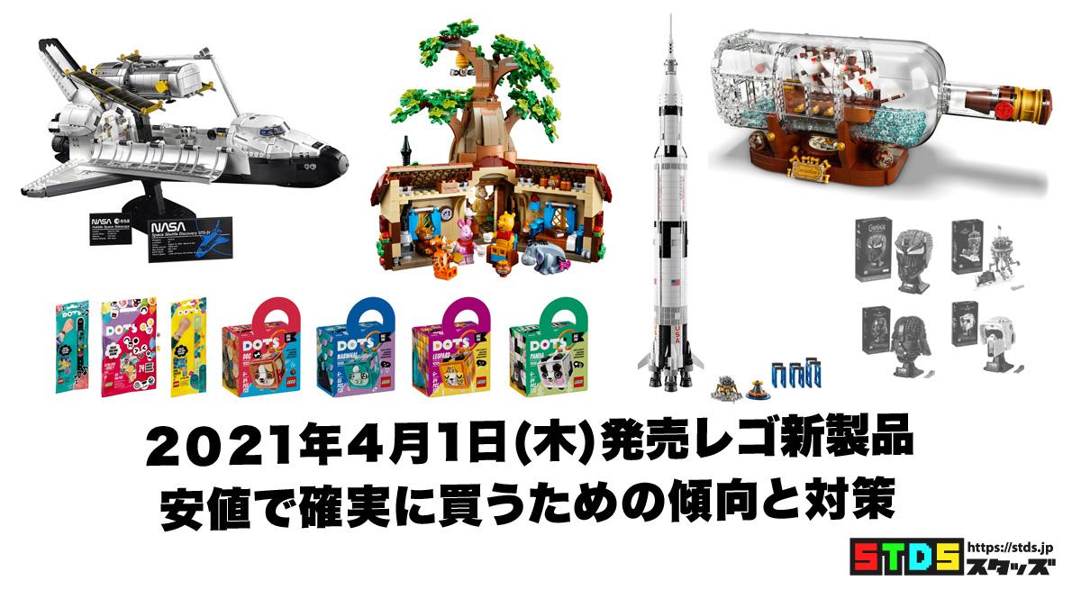 2021年4月1日発売レゴ新製品まとめ:くまのプーさん、スペースシャトル、ドッツ、サターンV、ボトルシップ:Parabellum