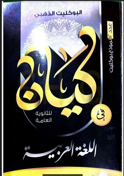 تحميل البوكليت الذهبي كيان  في اللغة العربية للصف الثالث الثانوي2021 pdf