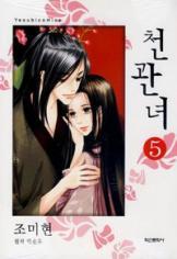 Cheon Gwan Nyeo Manga