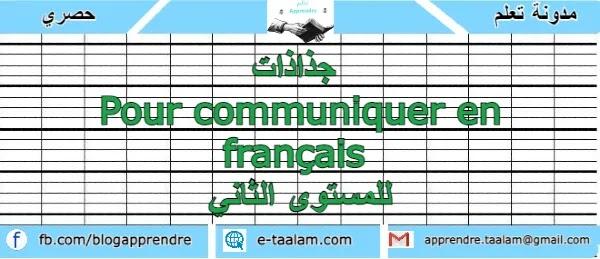 جذاذات Pour communiquer en français للمستوى الثاني ابتدائي