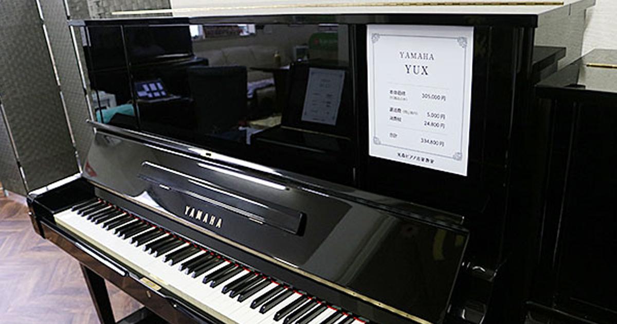 Đàn Piano Cơ Yamaha Cũ YUX