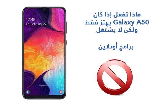 ماذا تفعل إذا كان Galaxy A50 يهتز فقط ولكن لا يشتغل