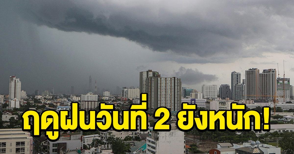 ฤดูฝนวันที่ 2 ยังหนัก กรมอุตุฯ เผยอากาศ เจอทั้งร้อนทั้งฝน