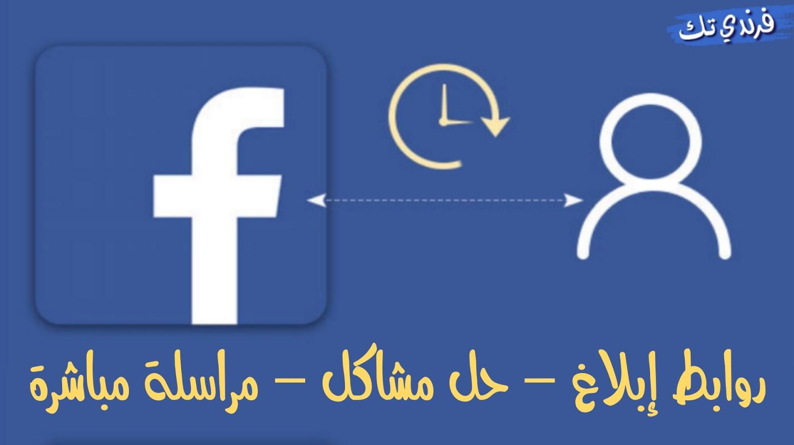 جميع روابط الإتصال بدعم الفيسبوك 2020 ابلاغ مراسلة محدث بأستمرار