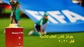 جوائز كأس العالم للأندية قطر 2021