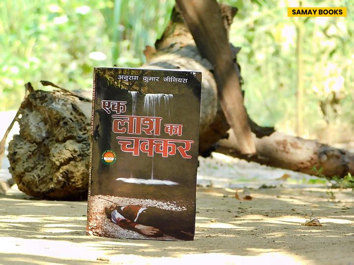 ek-lash-ka-chakkar-anurag-book