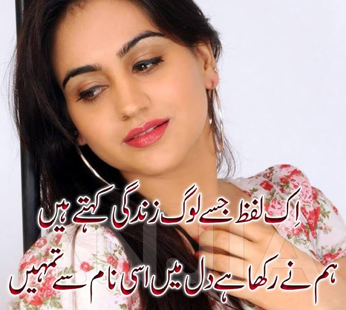 Lovely romantic urdu poetry Images, my best