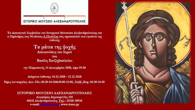 """""""Τα μάτια της ψυχής, Απεικονίσεις του Ιερού"""" του Β. Χατζηβασιλείου στο Ιστορικό Μουσείο Αλεξανδρούπολης"""
