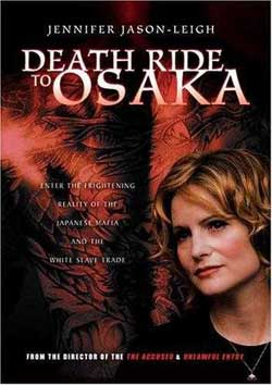 Death Ride to Osaka (1983)