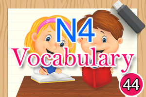 Nihongo: N4 Vocabulary Lesson 44 in Japanese