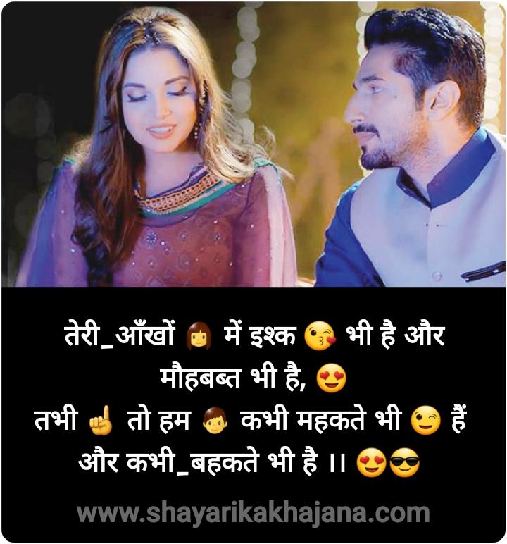 love-shayari-teri-aankho-me-Ishq-bhi-hai-or-mohobbat