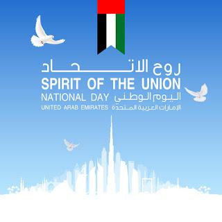 اليوم الوطني الإماراتي 2020