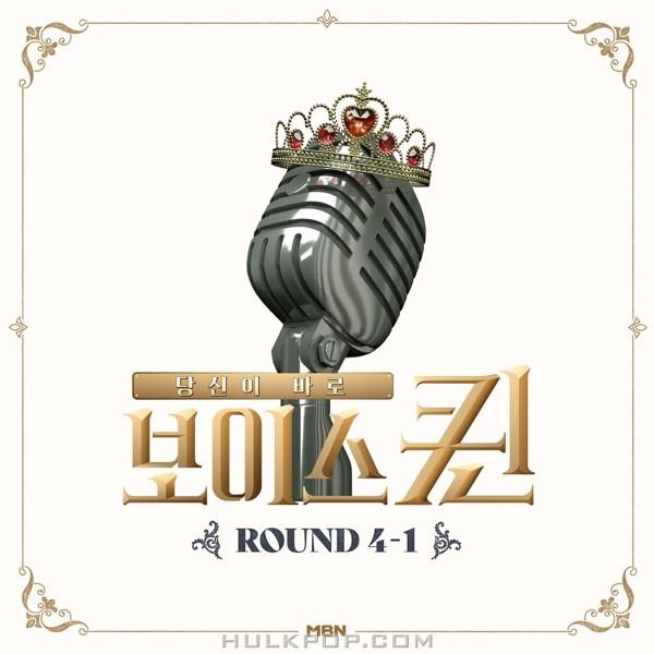 Various Artists – MBN 보이스퀸 ROUND 4-1
