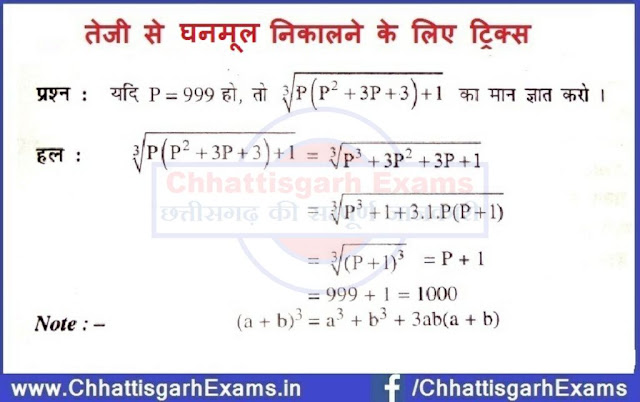Maths-Tricks-to-Cube-Root-Calculation-Fast-competition-Exams-5