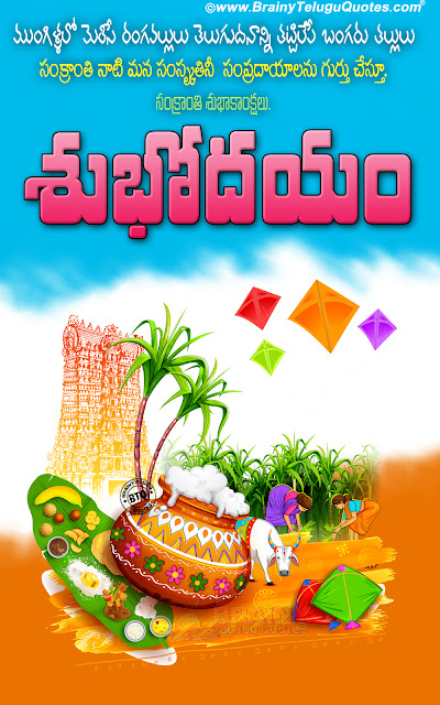 telugu sankranthi-good morning quotes, best sankranthi messages in telugu, teugu sankranthi subhakankshalu
