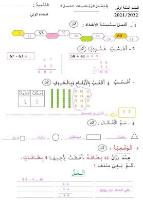 نماذج اختبارات  للفصل الدراسي الثاني في مادة الرياضيات للسنة أولى ابتدائي الجيل الثاني 2021