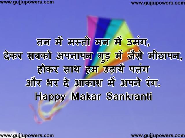 makar sankranti few lines in hindi