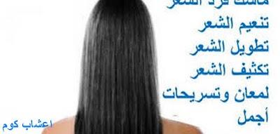 وصفة لتطويل الشعر والقضاء على قشرة الرأس   وصفه لتفتيح ونضاره الجسم هدية لكل عروسة