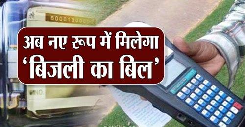 अब नए रूप में मिलेगा बिजली का बिल, छूट की भी होगी जानकारी