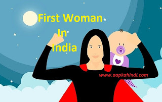 First Success Woman in India, first in india