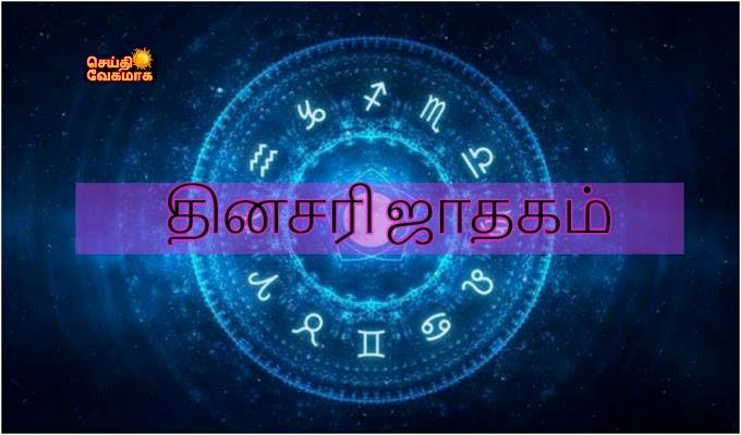 26-3-2021 தினப்பலன் – 5 ராசிகளுக்கு நிதி நிலை சிக்கலாகவே இருக்கும்!