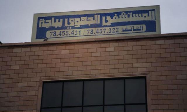 """مصدر طبي من مستشفى باجة : """"سجّلنا حالتي إصابة بأنفلونزا الخنازير"""""""