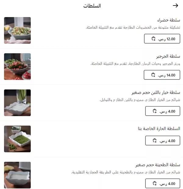 منيو مطعم لمة أهل