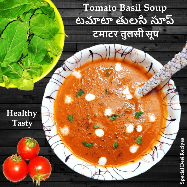 tomato soup specialdesirecipes
