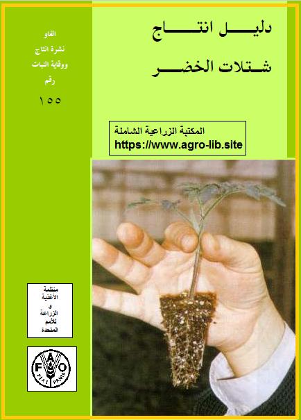 كتاب : دليل انتاج شتلات الخضر