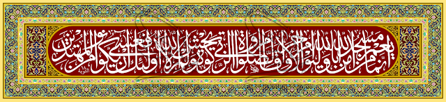 kaligrafi digital, desain kaligrafi, kaligrafi masjid, dekorasi masjid, kaligrafi murah, cetak kaligrafi, ya ayyuhallazina amanu, innawa ya'muru