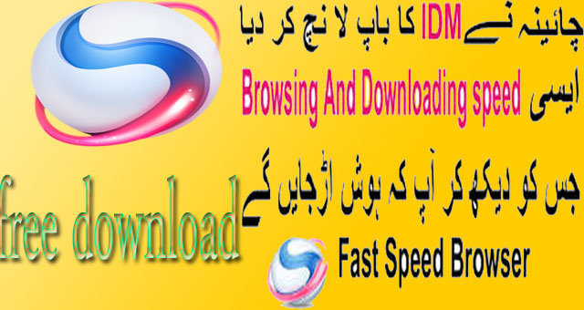 baidu browers free download by shoaibinstitutes i t institutes