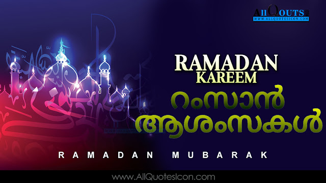 Best-Ramadan-Wishes-Greetings-Pictures-Whatsapp-DP-Facebook-Images-Malayalam-Quotes-Images-Wallpapers-Posters-pictures-Free
