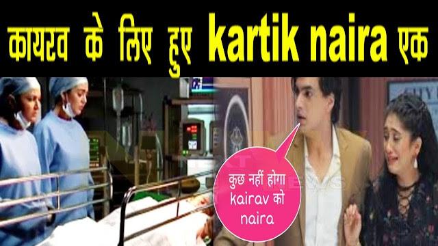 Good News: Kartik finance Kairav's surgery Naira glad in Yeh Rishta Kya Kehlata Hai