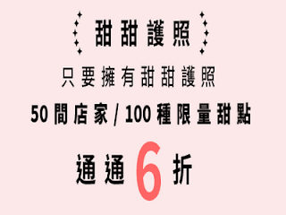 台灣甜點節