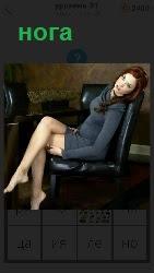 сидит девушка на стуле положив ногу на ногу