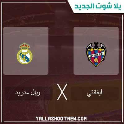 مشاهدة مباراة ريال مدريد وليفانتى بث مباشر اليوم 22-02-2020 فى الدورى الاسبانى