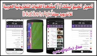 تحميل أفضل تطبيق لينكات TV لمشاهدة القنوات التلفزيونية العربية للاندرويد مجاناً linkat live tv Apk
