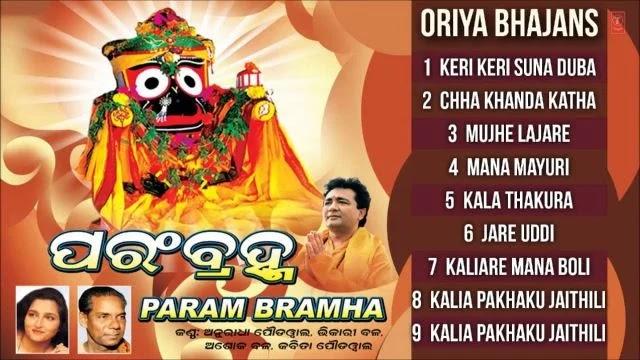 A toZ odia Bhajan MP3 Song Download  - Oriya Jagannath Bhajans Full Audio