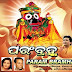 A toZ odia Bhajan MP3 Song Download  - Oriya Jagannath Bhajans Full Audio