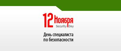 Поздравления с Днем специалиста по безопасности