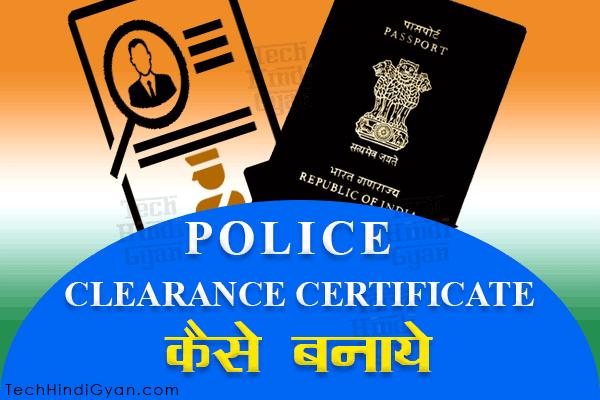 PCC क्या हैं? Police Clearance Certificate कैसे बनवाएं? पुलिस क्लीयरेंस सर्टिफिकेट की पूरी जानकारी