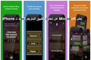 تعلن Microsoft عن تحديث تطبيق المترجم الجديد لـ iPhone