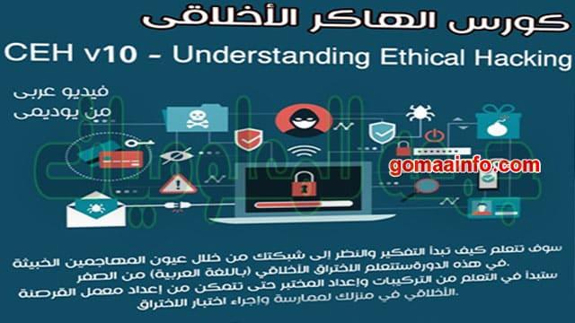 تحميل كورس الهاكر الأخلاقى | Volume 1 CEH v10 | عربى من يوديمى