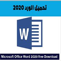 برنامج الوورد 2020